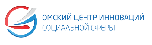 Омский центр инноваций социальной сферы