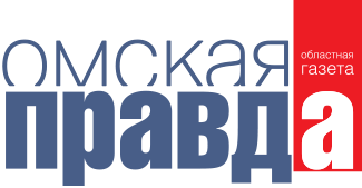 Омская правда